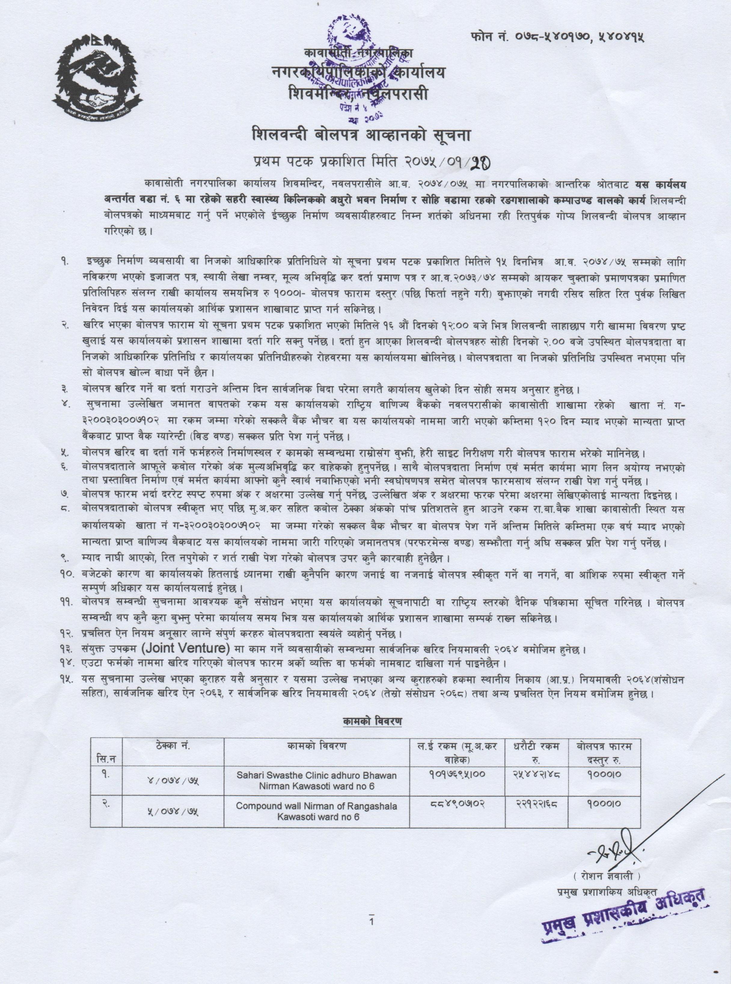 Information on Shillbandi Bidding Request